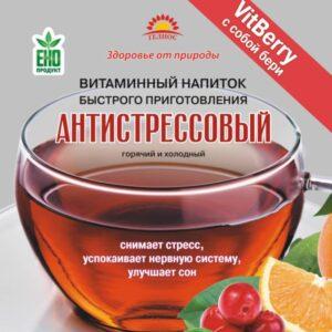 Витаминный напиток Антистрессовый